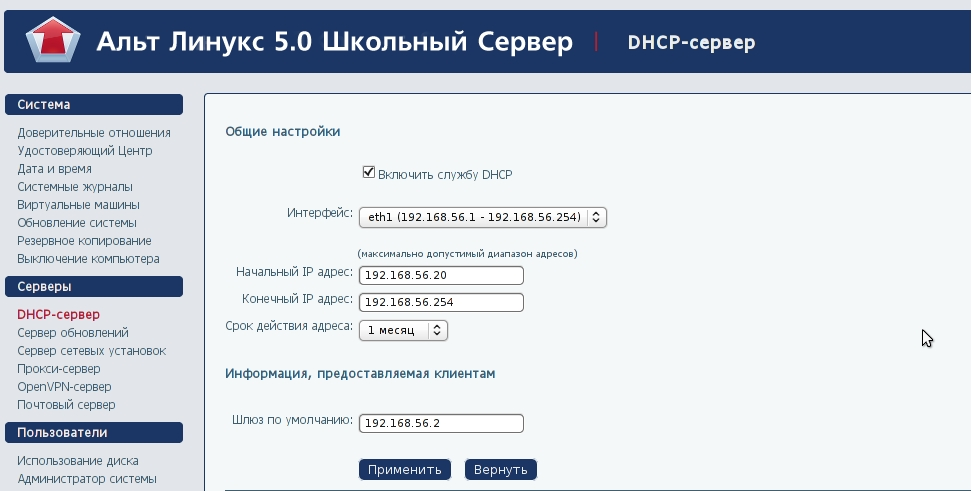 alterator-dhcp
