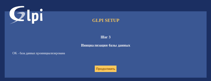 glpi select database ok